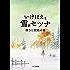 いけにえと雪のセツナ 導きと記憶の書 (ファミ通の攻略本)