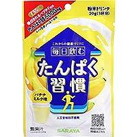 毎日飲むたんぱく習慣 バナナミルク味 粉末ドリンク 20g×5個セット(管理番号 4973512277825)