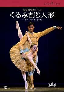 サンフランシスコ・バレエ団「くるみ割り人形」(全2幕) [DVD]