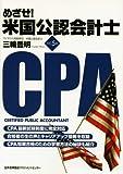 改訂5版 めざせ!米国公認会計士