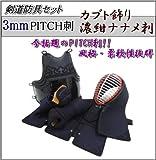 剣道 防具 new3mm最高級PITCH刺仕立 剣道防具セット