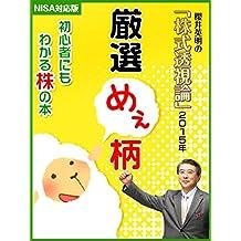 櫻井英明の「株式透視論」2015年