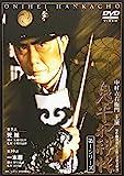 鬼平犯科帳 第1シリーズ《第9・10話》 [DVD]