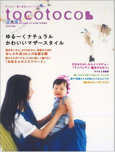 tocotoco(トコトコ) 2008 8月号 vol.3の詳細を見る