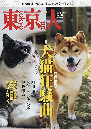 東京人 2019年 04 月号 [雑誌]