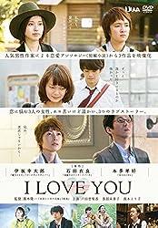 【動画】I LOVE YOU(2013年)