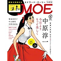 MOE (モエ) 2016年 05月号 [雑誌]