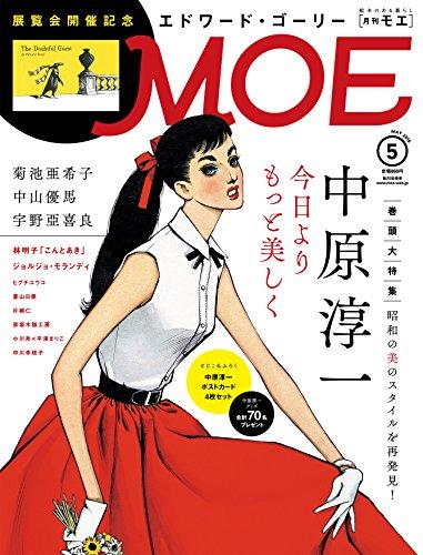 MOE (モエ) 2016年 05月号 [雑誌]の詳細を見る