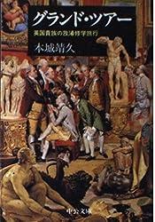 グランド・ツアー―英国貴族の放蕩修学旅行 (中公文庫)