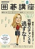 NHK 囲碁講座 2017年 8月号 [雑誌] (NHKテキスト)