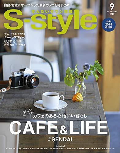 せんだいタウン情報 S-style 2018年9月号