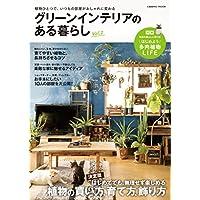 グリーンインテリアのある暮らし Vol.2 (はじめてでも無理せず楽しめる 植物の買い方、育て方、飾り方)