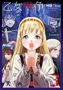 乙女戦争 ディーヴチー・ヴァールカ  : 3 (アクションコミックス)