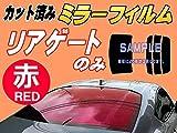 A.P.O(エーピーオー) リアガラスのみ カローラランクス E12 (ミラー赤) カット済み カーフィルム ZZE122 ZZE123 ZZE124 NZE121 トヨタ