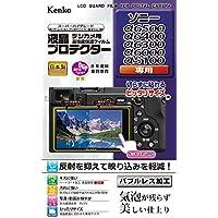 Kenko 液晶保護フィルム 液晶プロテクター SONY α6400/α6500/α6300/α6000/α5100用 KLP-SA6400
