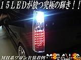 超高輝度15連LEDバックランプ★L375S/L385S/L350S/L360Sタント(カスタム含む)対応★発光色ホワイト【メガLED】
