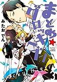 まとめ★グロッキーヘブン(3) (ARIAコミックス)