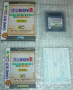 漢字BOY2