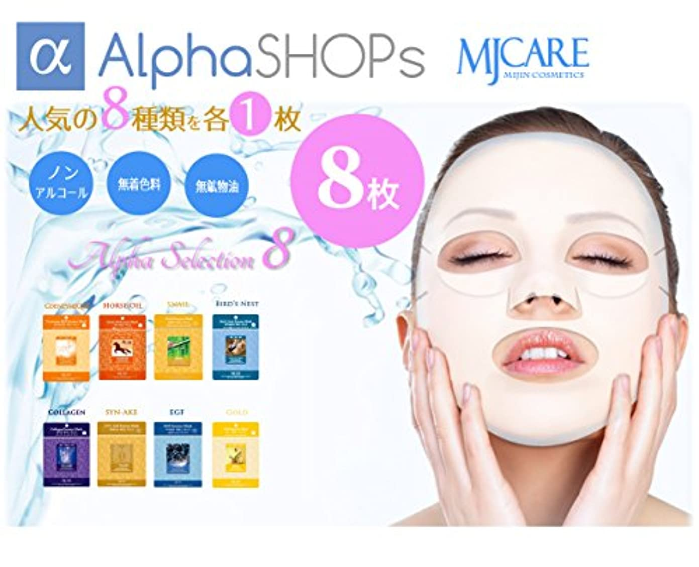 どっちでもチップ石膏フェイスマスク パック お試し 8種類 各種1枚の8枚セット エッセンスマスク 韓国コスメ MIJIN(ミジン)