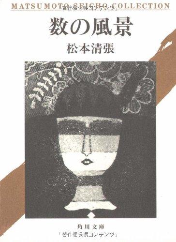 数の風景 (角川文庫)の詳細を見る