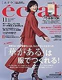 eclat(エクラ) 2018年 11 月号 [雑誌]