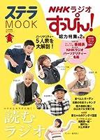 ステラMOOK NHKラジオ すっぴん! 総力特集 第2号