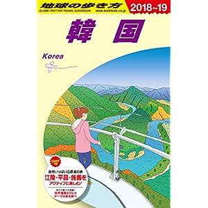 D12 地球の歩き方 韓国 2018~2019