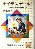 ナイチンゲール―かんごふの母といわれる愛の天使 (児童伝記シリーズ (8))