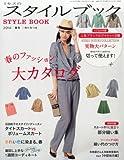 ミセスのスタイルブック 2014年春号 (雑誌) 画像