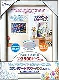 パズルフレーム ぎゅっと500ピース専用パネル(25x36cm) テンヨー(Tenyo) テンヨー -