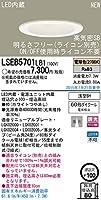 パナソニック(Panasonic) ワンコアダウンライト明るさフリーφ100(60形電球1灯相当)集光(電球色) LSEB5701LB1