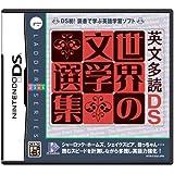「英文多読DS 世界の文学選集」の画像