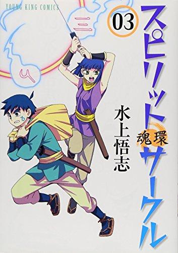 スピリットサークル 03―魂環 (ヤングキングコミックス)の詳細を見る