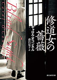 修道女の薔薇 (創元推理文庫)