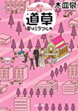 ON THE WAY COMEDY 道草 愛はミラクル篇 (河出文庫)