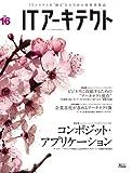 ITアーキテクト Vol.16 (IDGムックシリーズ)