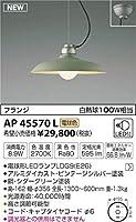 AP45570L 電球色LEDペンダント