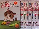 キジトラ猫の小梅さん コミック 1-8巻セット (ねこぱんちコミックス)