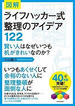 [小山 龍介]の図解 ライフハッカー式整理のアイデア122―賢い人はなぜいつも机がきれいなのか?