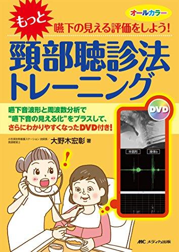 """""""もっと""""嚥下の見える評価をしよう!  頸部聴診法トレーニング: 嚥下音波形と周波数分析で""""嚥下音の見える化""""をプラスして、さらにわかりやすくなったDVD付き!"""