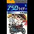 750ライダー(1)