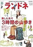 ランドネ 2017年2月号 No.84[雑誌]