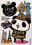 世界ふしぎ発見! わんぱくパンダ ふしぎ発見! DVDつきの画像
