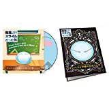 一番くじ 転生したらスライムだった件 ~私立テンペスト学園!~特賞 スペシャルブックレット + C賞 スペシャルドラマCD セット