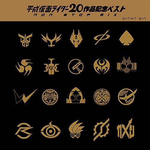 平成仮面ライダー20作品記念ベスト(ノンストップミックス盤)