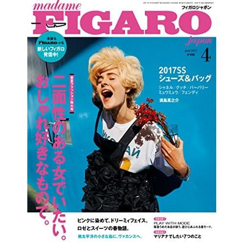 madame FIGARO japon (フィガロ ジャポン) 特集「二面性のある女でいたい。おしゃれ好きなもので。」2017年4月号 [雑誌] フィガロジャポン