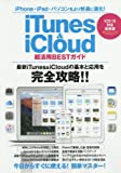 iTunes&iCloud活用BESTガイド (マイウェイムック)
