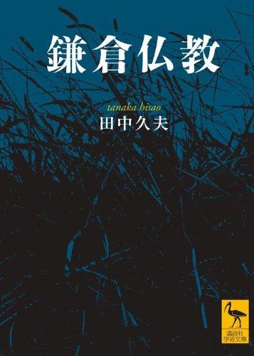 鎌倉仏教 (講談社学術文庫)の詳細を見る