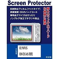 液晶保護フィルム デジタルカメラ(デジカメ) オリンパス OLYMPUS OM-D E-M5 / PEN E-P3専用(反射防止フィルム)【クリーニングクロス付】