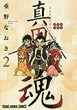 真田魂 2 (ヤングアニマルコミックス)